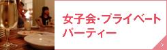 女子会・プラウベートパーティ