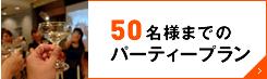 50名様までのプラン