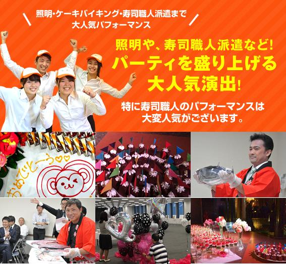 照明や、寿司職人派遣など! パーティを盛り上げる大人気演出!