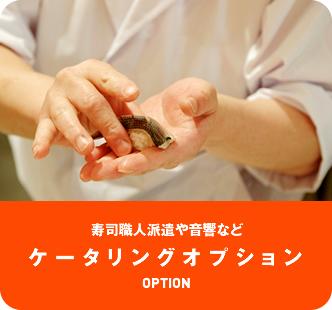 寿司職人派遣や音響などのケータリングオプション