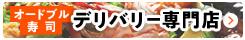 名古屋市内配達無料 オードブル・寿司 大人数向けデリバリー専門店
