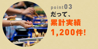Point03.だって年間実績3000件!