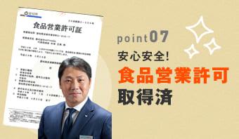 Point07.安心安全食品営業許可取得済