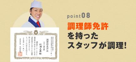 Point08.調理師免許を持ったスタッフが調理