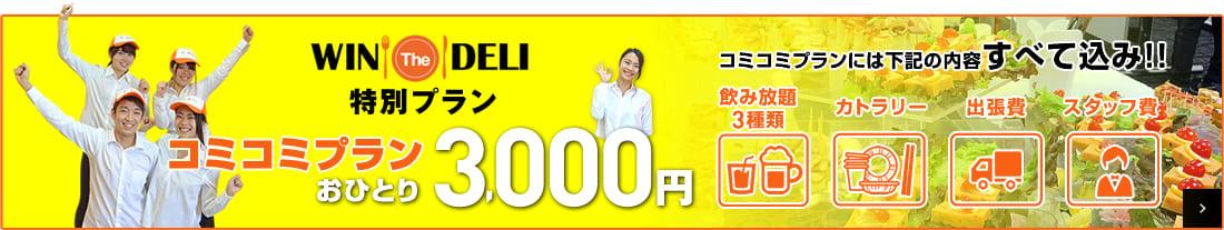 WIN THE DELI コミコミプラン お一人様 3000円