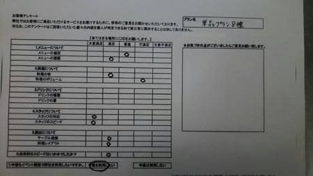 04.06 名古屋学院大学 アンケート