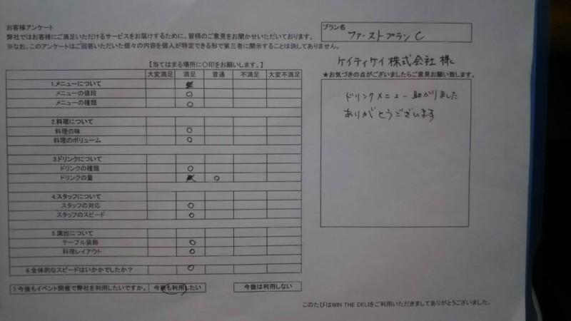 04.22 KTK様 アンケート