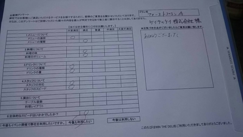 04.26 ケイティケイ株式会社様 アンケート