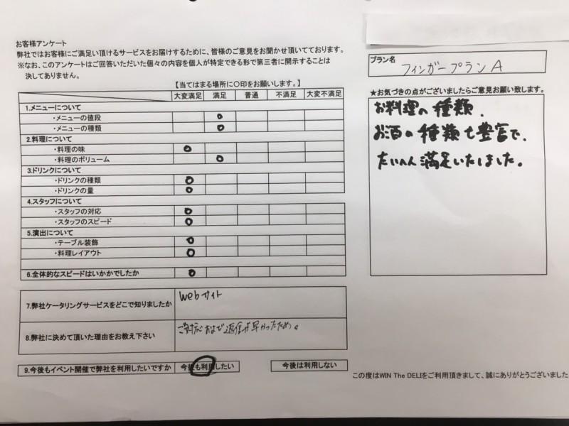 20170627 日通システム アンケート
