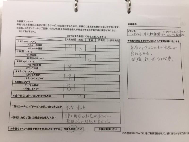 20170721 トヨタ車体 アンケート