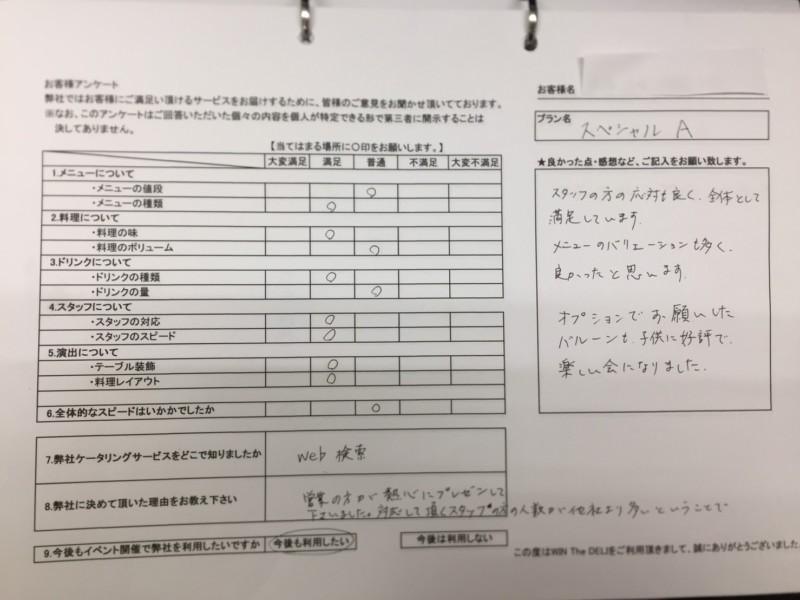 20170902 東海住電 アンケート