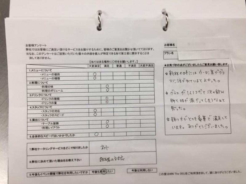 20170823 青山幼稚園 アンケート