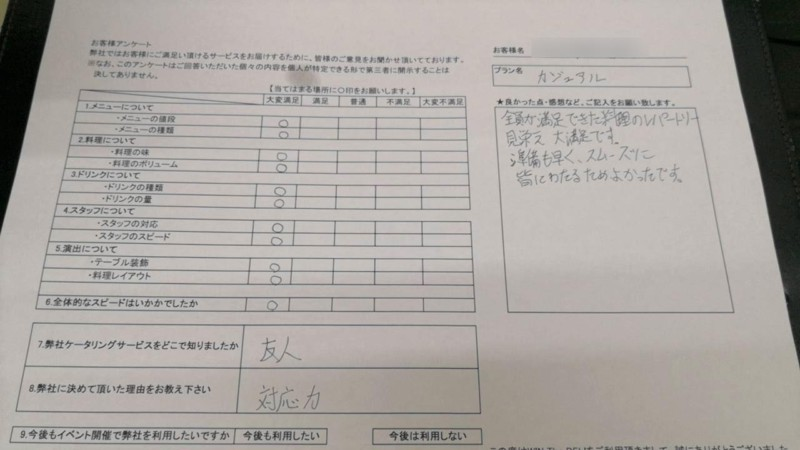 20180216 名古屋青年同友会_180221_0021