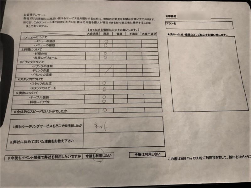 0428 大竹様_180430_0016