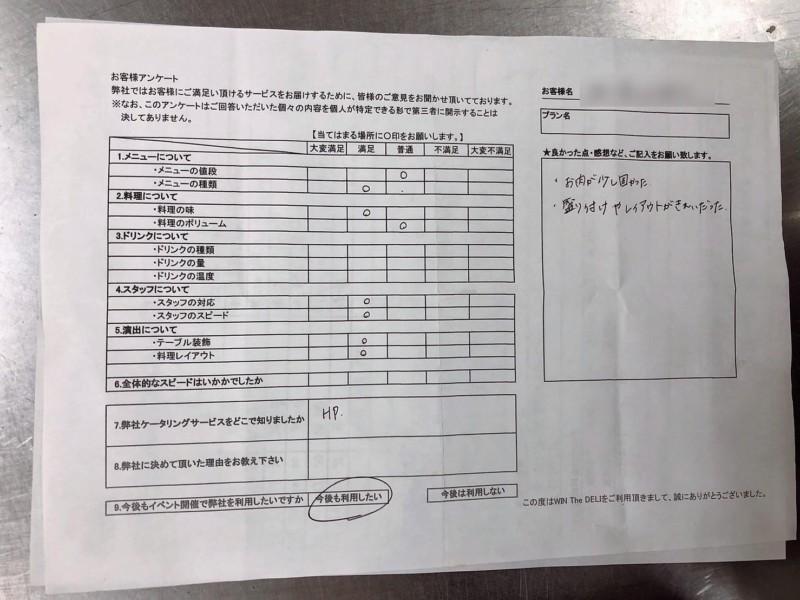 76 三菱UFJ小牧支店 浅井 三佳様_180707_0006