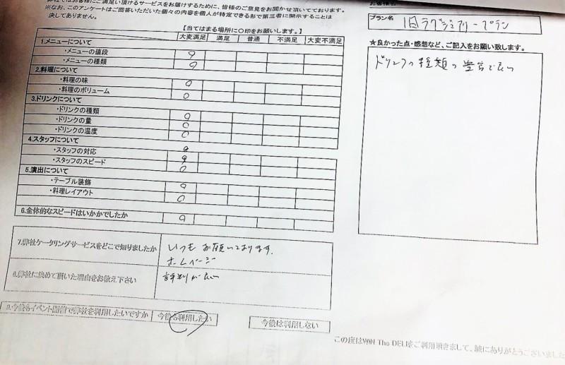 0721 MSD株式会社様_180725_00251