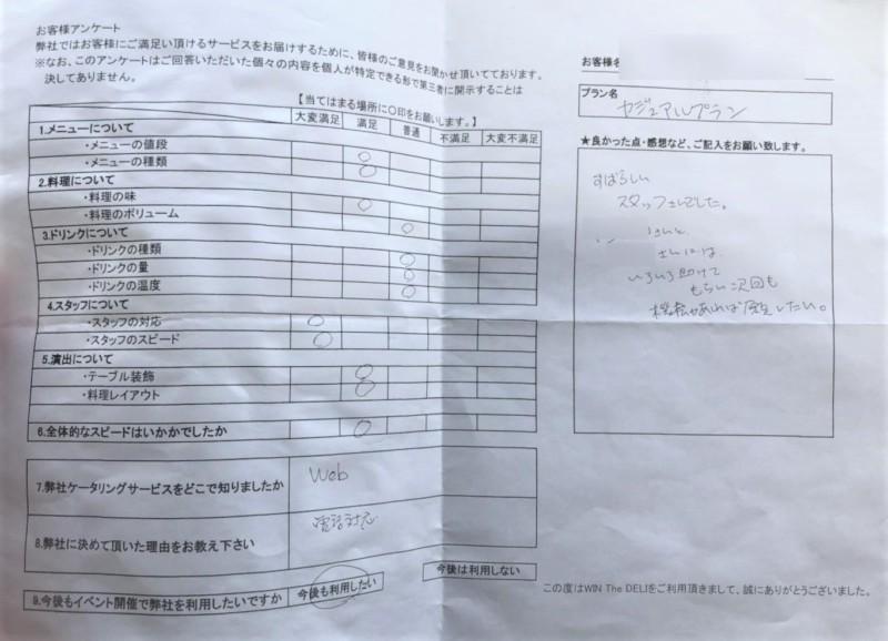 7月13日 NTT都市開発 角田様_180716_0006