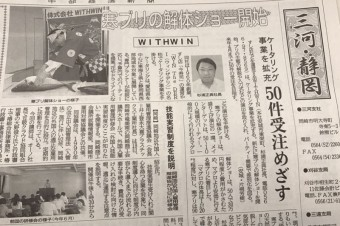中部経済新聞掲載!