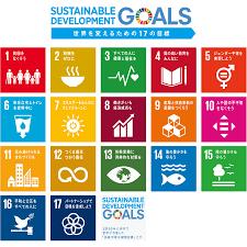 SDGs達成に向けて