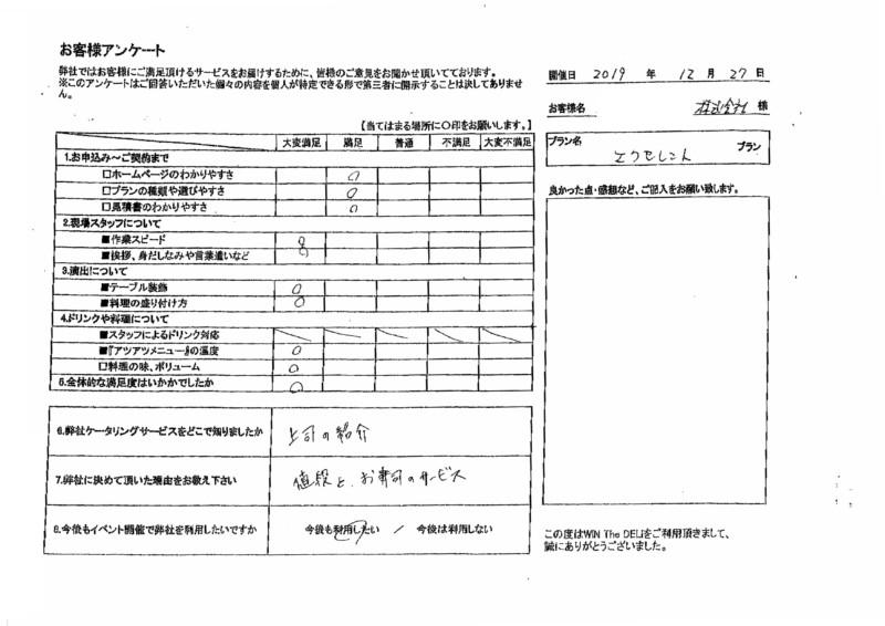 アンケート ケータリング 名古屋
