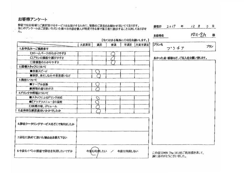 アンケート プラチナプラン ケータリング 名古屋