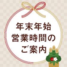 12月28日~1月4日までお休みいただきます。