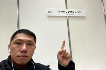 IME2020でケータリングジャパンのPRしました