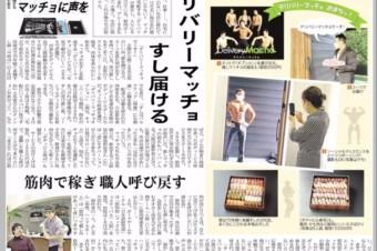 デリバリーマッチョが日経MJに掲載されました
